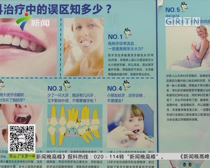 防牙病民生工程 深圳:二年级小学生可免费做窝沟封闭