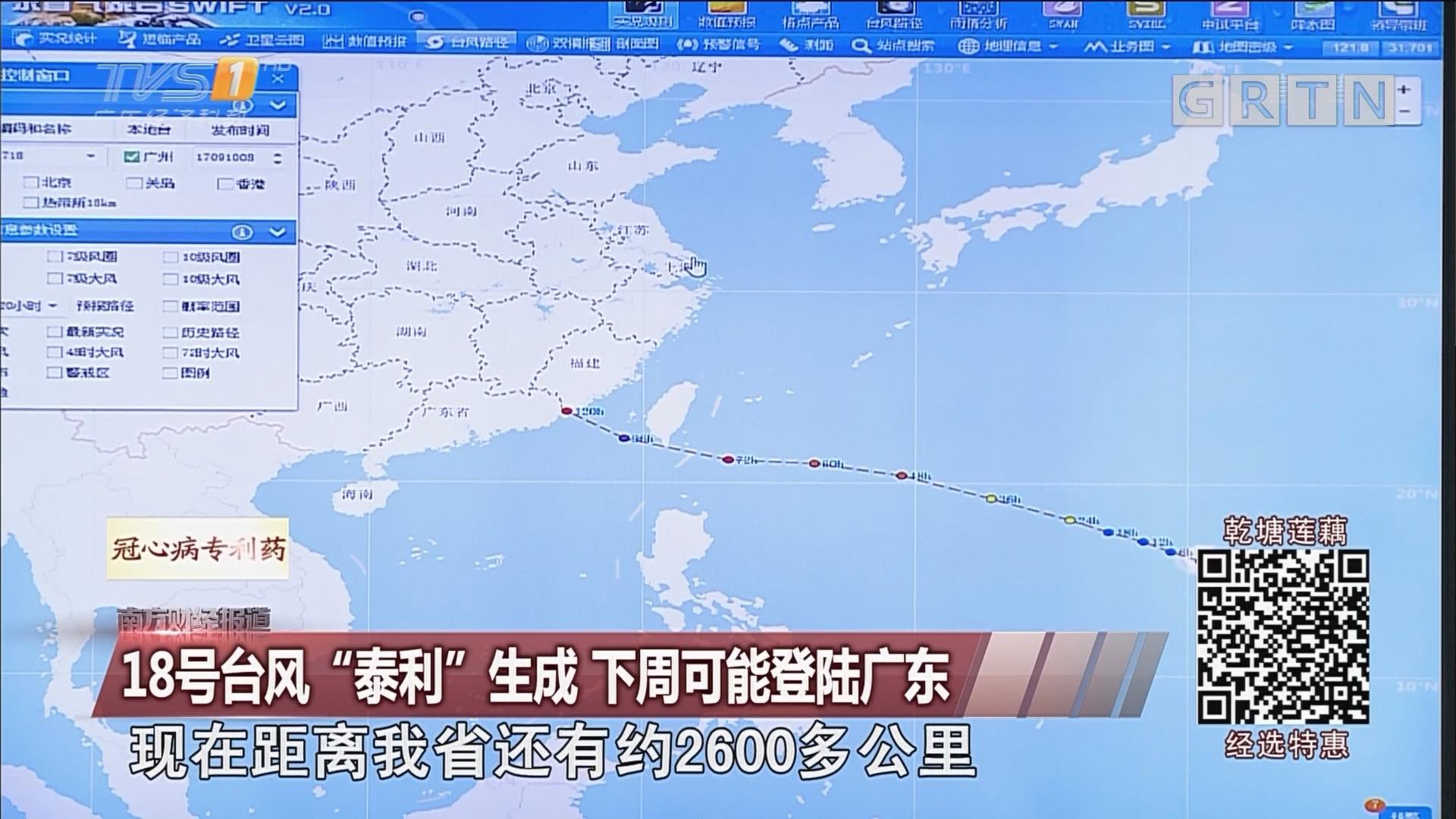 """18号台风""""泰利""""生成 下周可能登陆广东"""