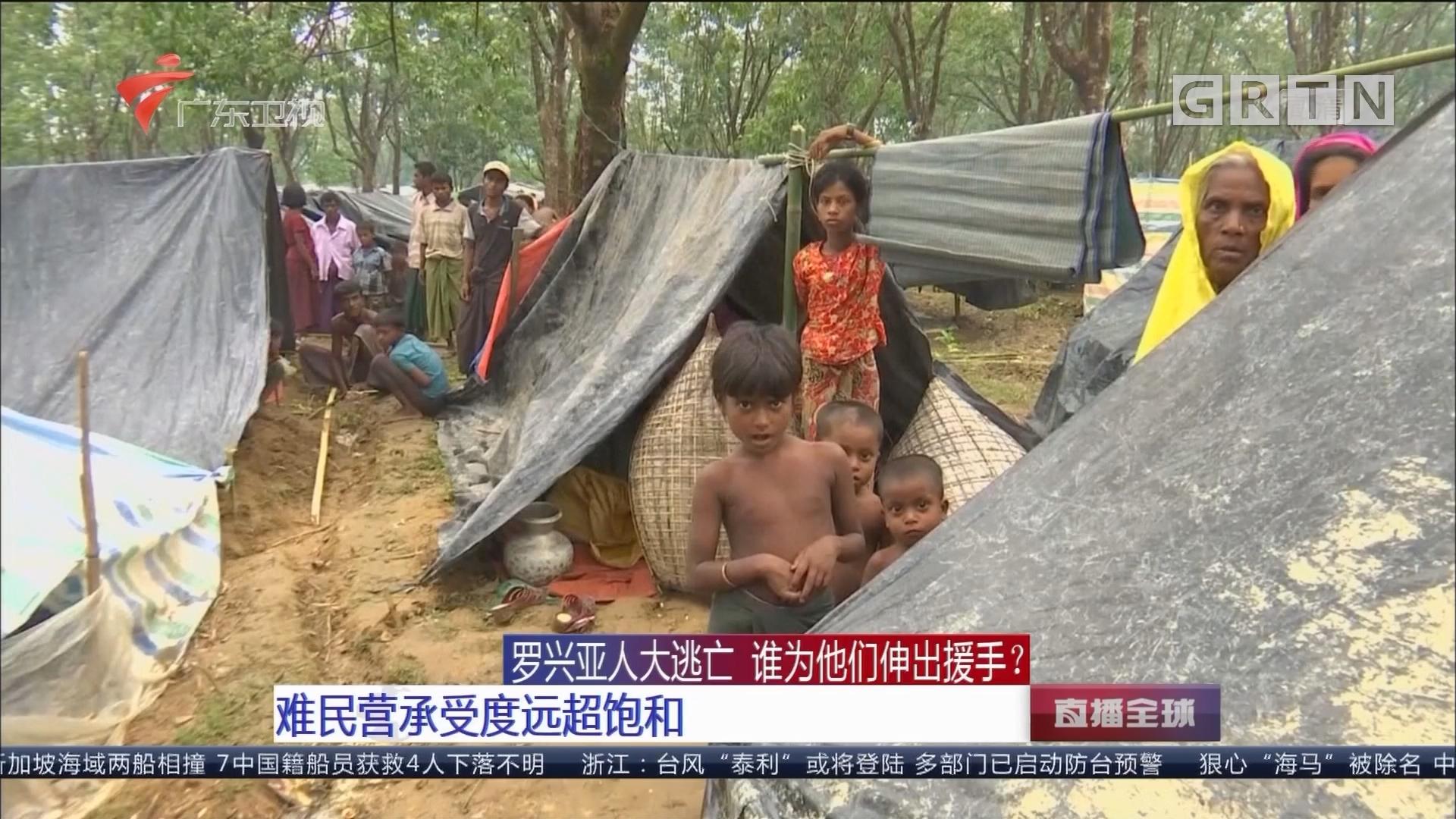 罗兴亚人大逃亡 谁为他们伸出援手? 难民营承受度远超饱和