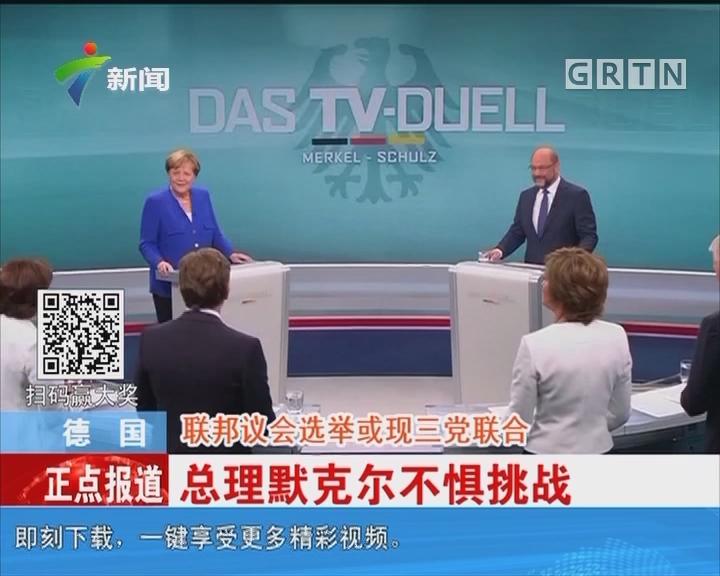 德国:联邦议会选举或现三党联合 总理默克尔不惧挑战