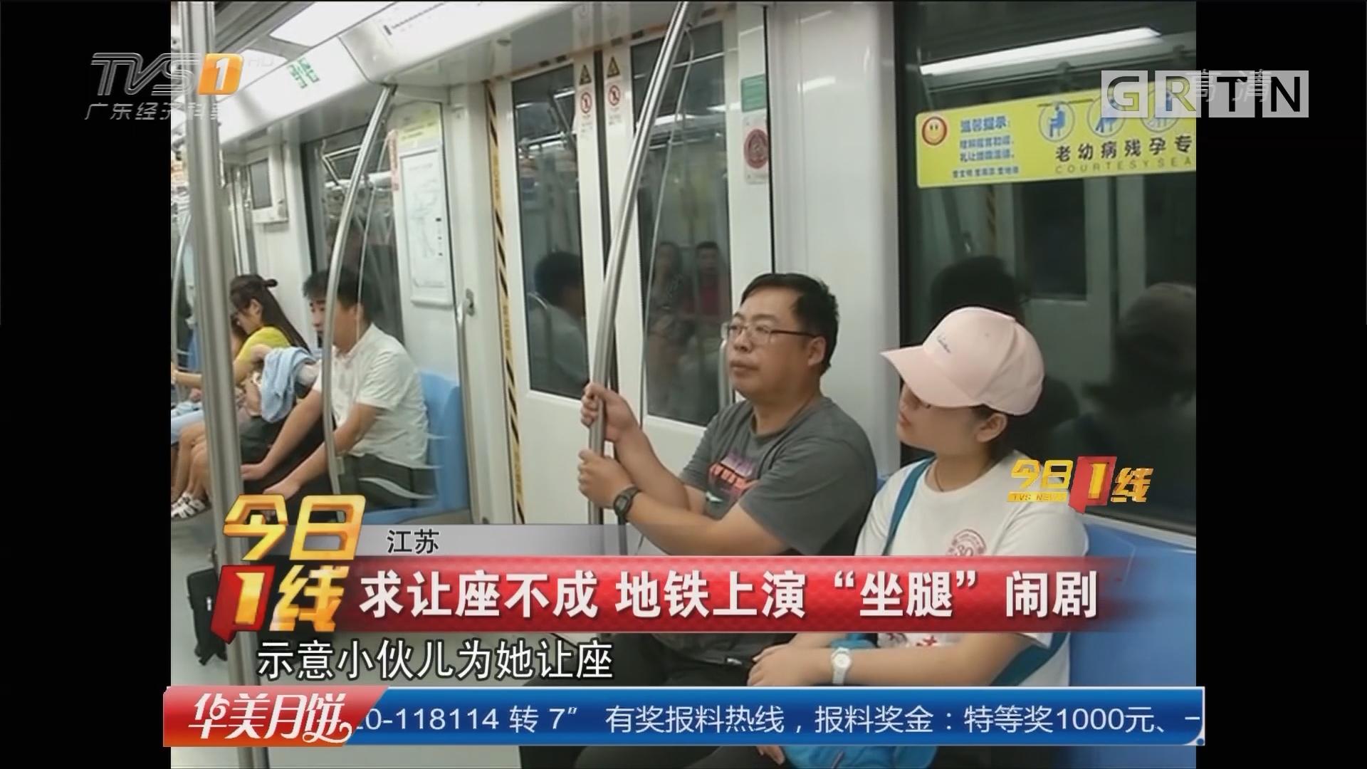 """江苏:求让座不成 地铁上演""""坐腿""""闹剧"""