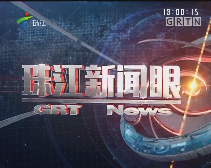[2017-09-12]珠江新闻眼:广东:2020年建成单车道网络系统