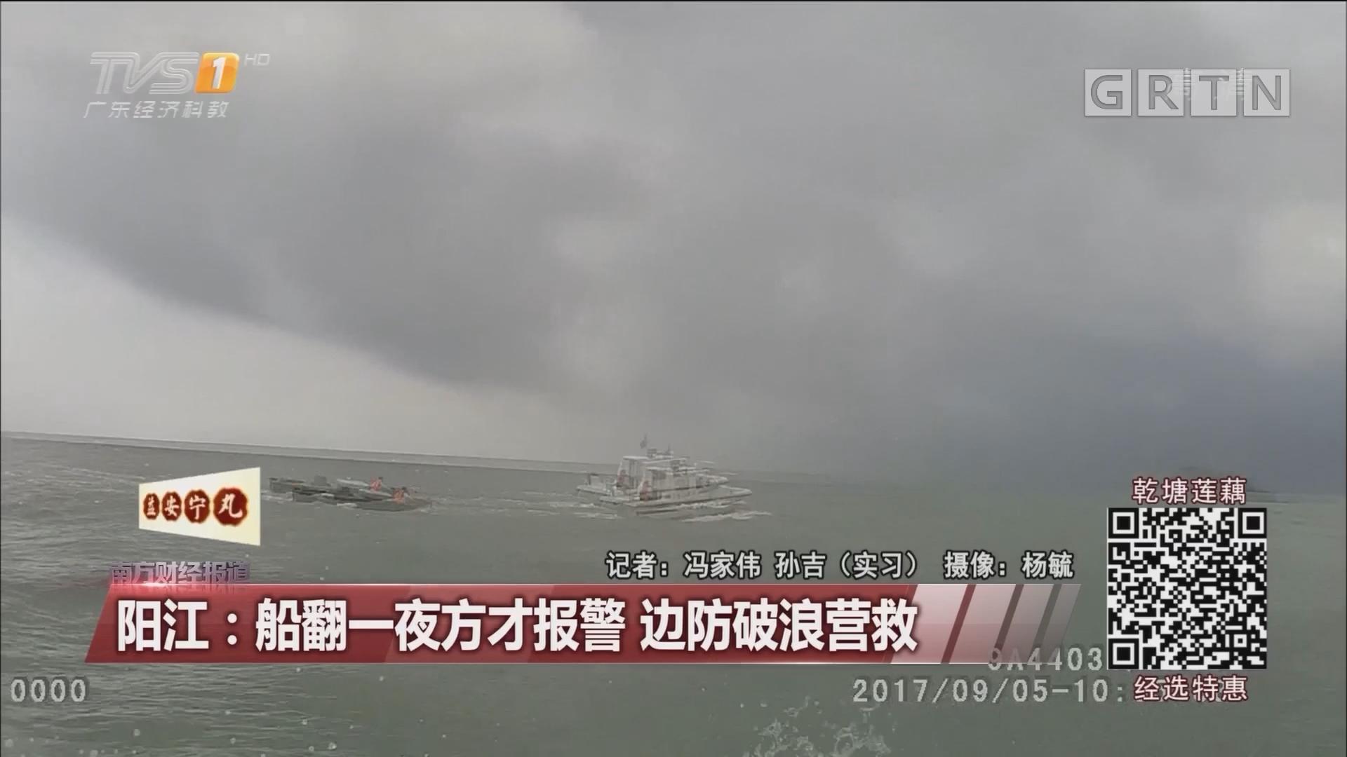 阳江:船翻一夜方才报警 边防破浪营救