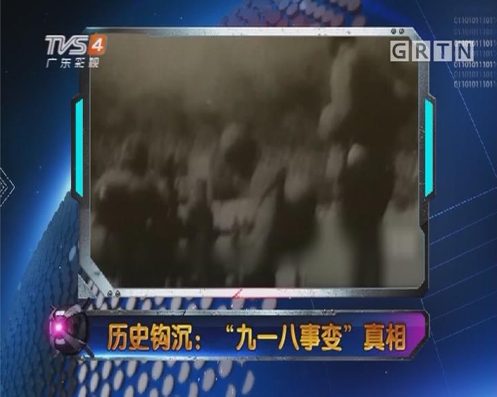 """[2017-09-18]军晴剧无霸:历史钩沉:""""九一八事变""""真相"""
