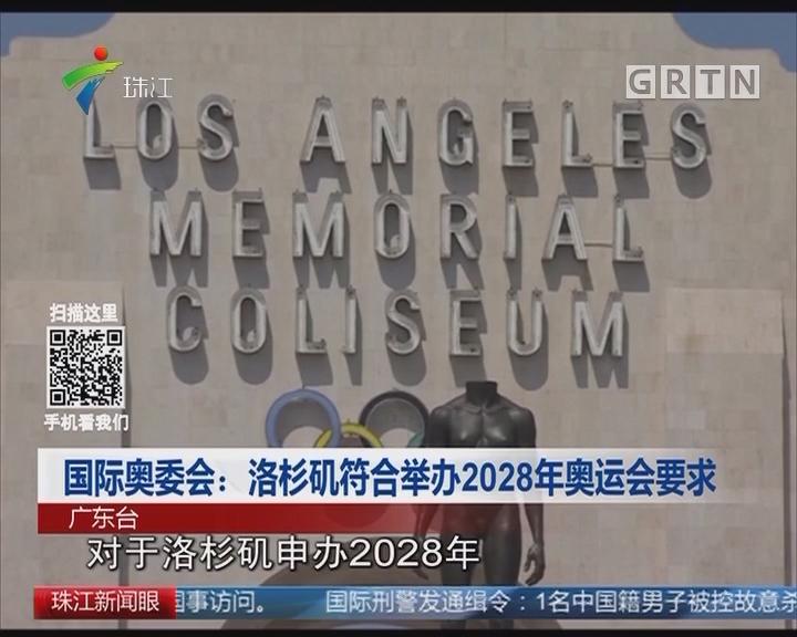 国际奥委会:洛杉矶符合举办2028年奥运会要求