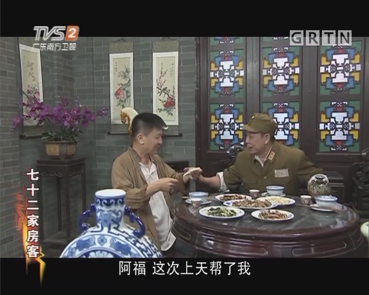 [2017-09-01]七十二家房客:双雄之战(下)
