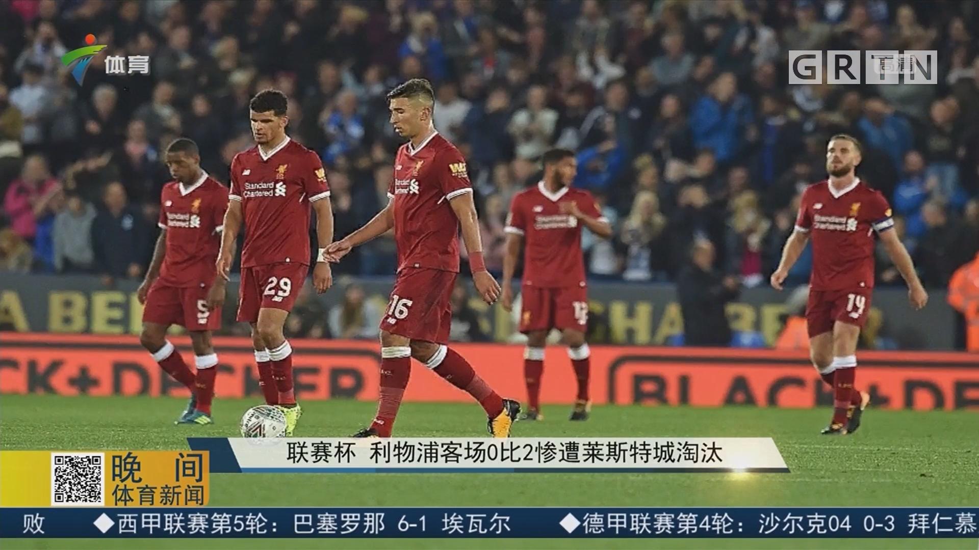 联赛杯 利物浦客场0比2惨遭莱斯特城淘汰