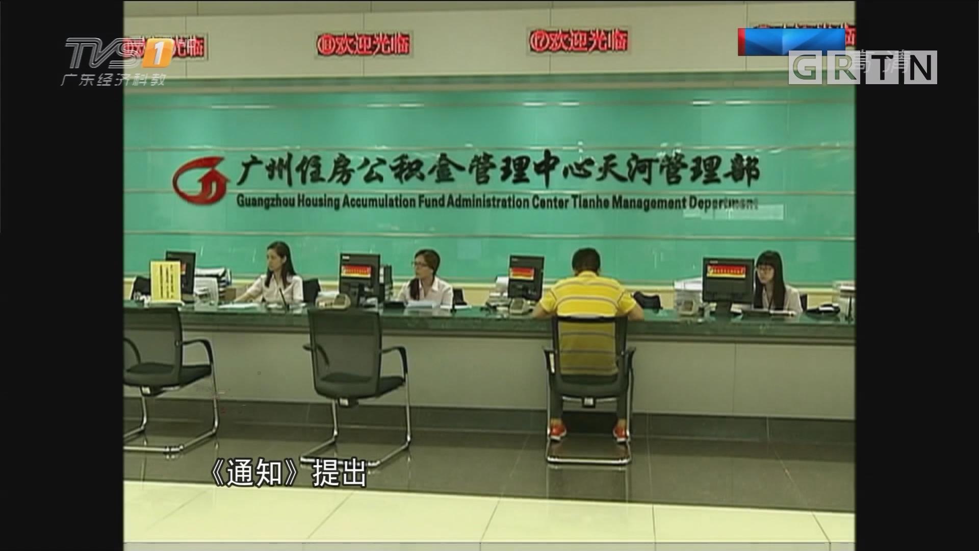 广州:公积金贷款提速 申请资料再简化