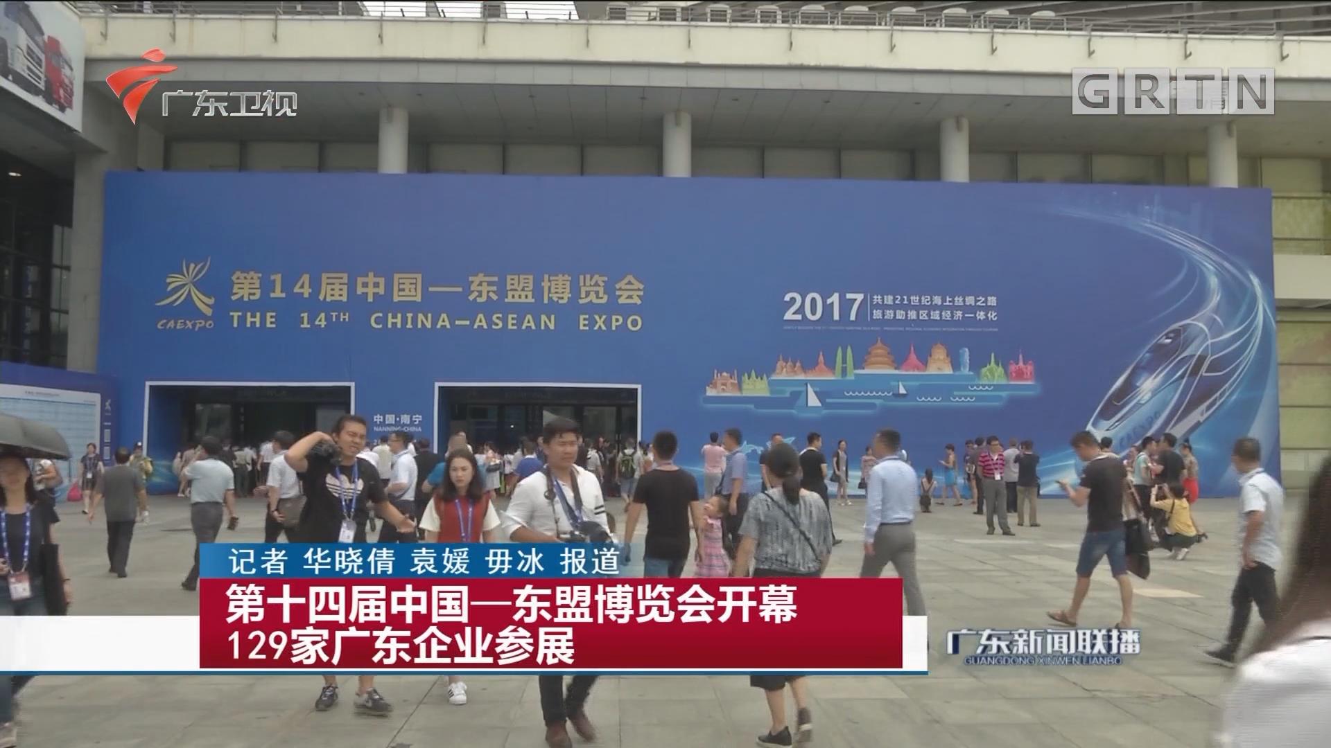 第十四届中国—东盟博览会开幕 129家广东企业参展