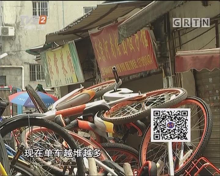 共享单车堆成山 街坊无奈