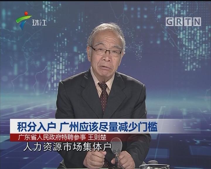 积分入户 广州应该尽量减少门槛