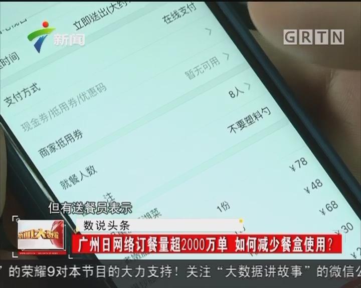 广州日网络订餐量超2000万单 如何减少餐盒使用?