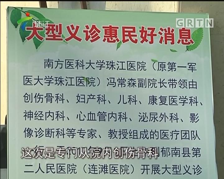 珠江医院医疗队远赴郁南为街坊义诊