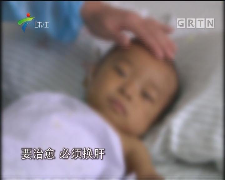 9月男婴胆道闭锁 医生仁心仁术妙手回春