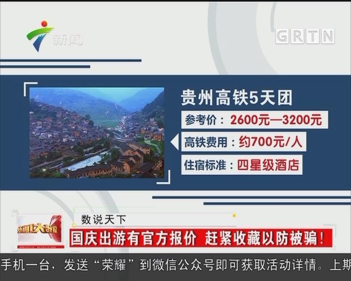 国庆出游有官方报价 赶紧收藏以防被骗!
