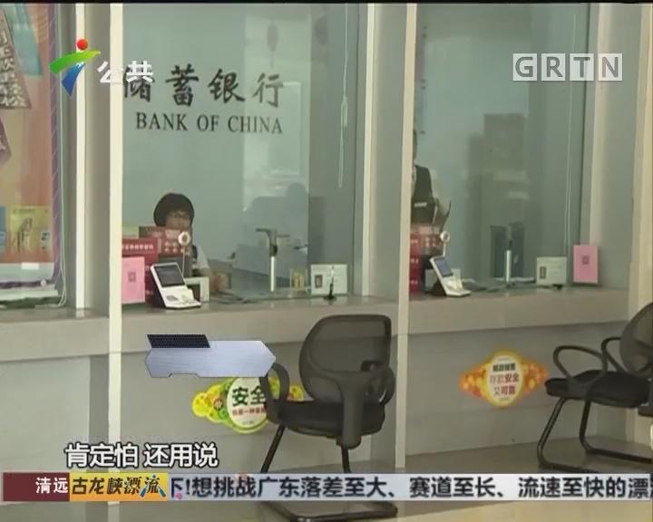 江门:银行人员快速反应 助警方控制滋事男子