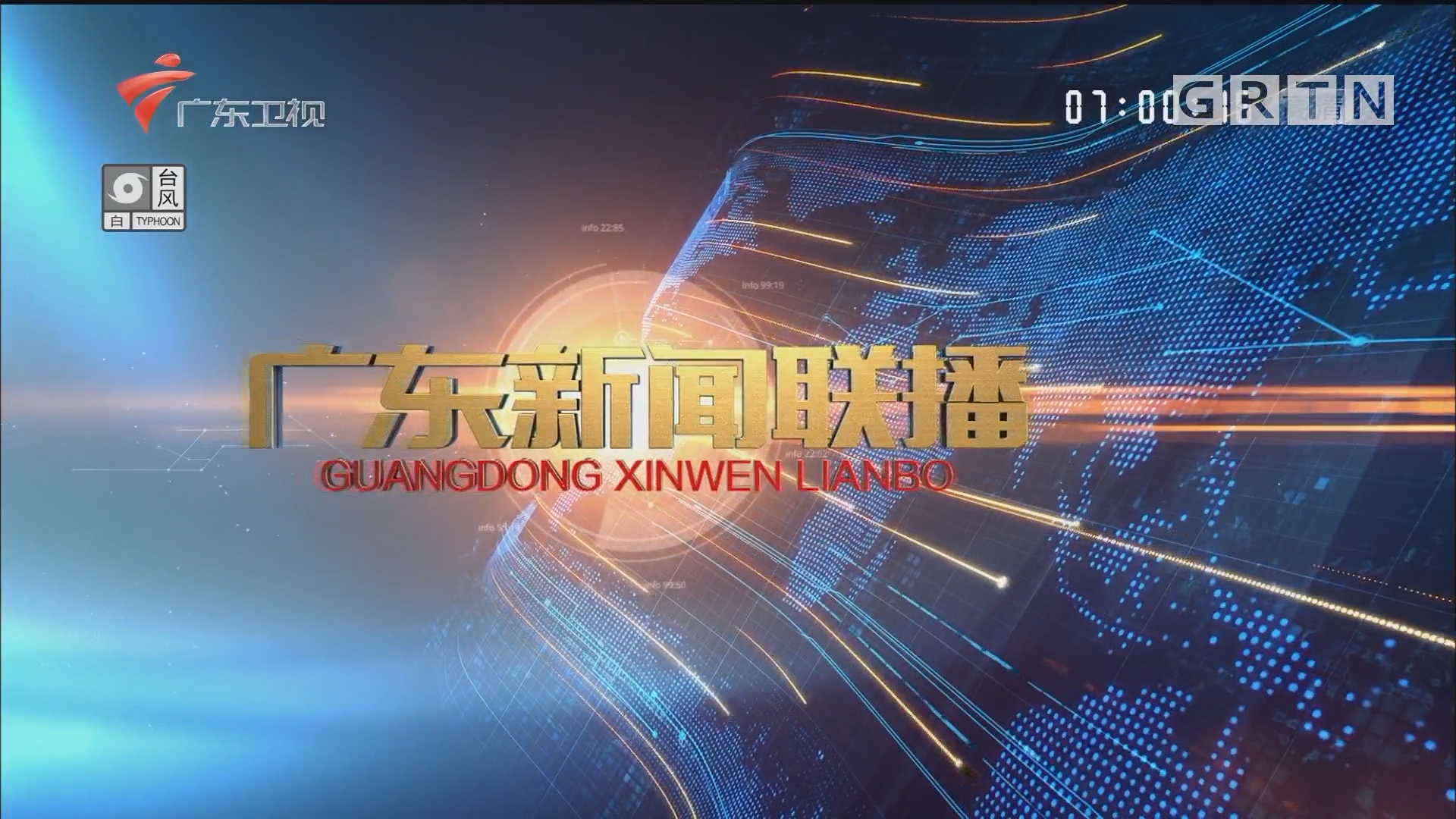 HD[2017-09-01]广东新闻联播:中共中央政治局会议建议 中国共产党第十九次全国代表大会10月18日在北京召开 中共中央总书记习近平主持会议