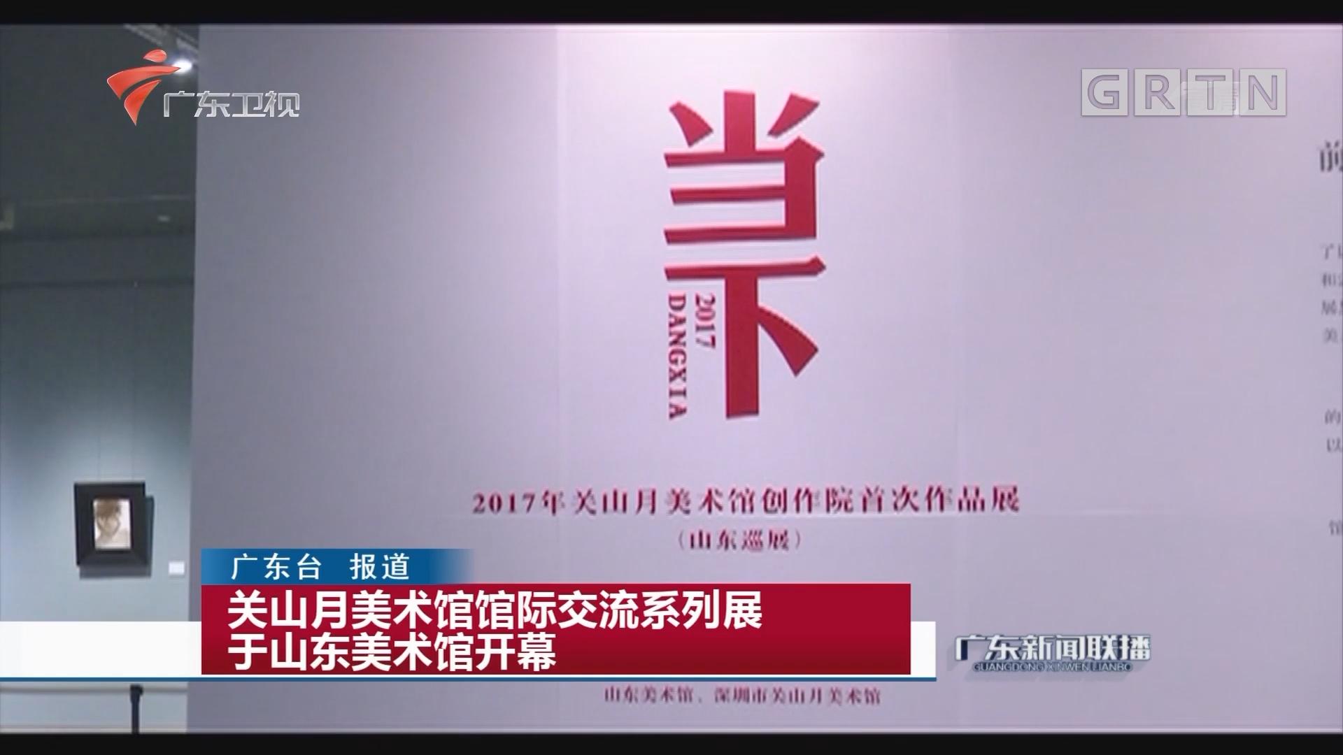 关山月美术馆馆际交流系列展于山东美术馆开幕