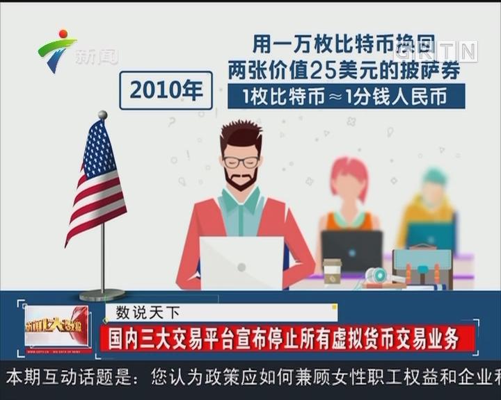 国内三大交易平台宣布停止所有虚拟货币交易业务