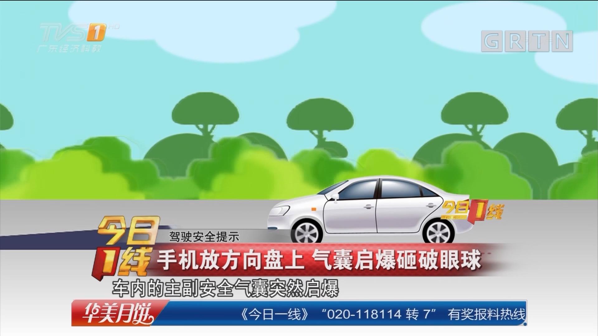 驾驶安全提示:手机放方向盘上 气囊启爆砸破眼球