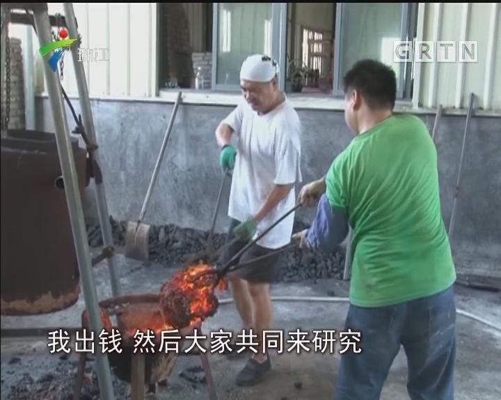 阳江:十八年磨一刀 复原古法锻刀术