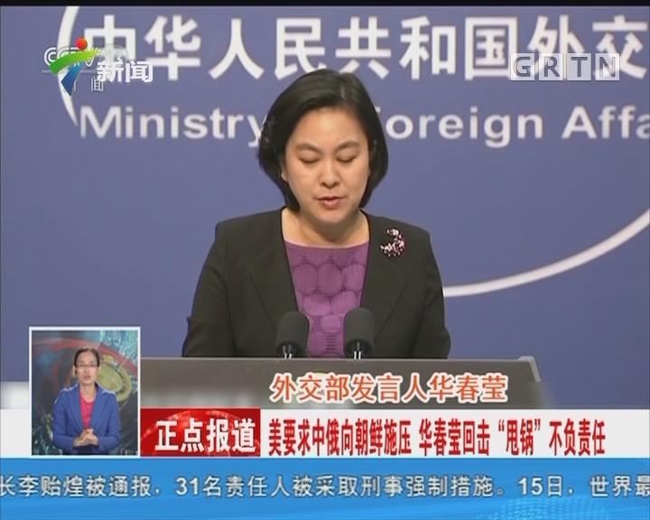 """美要求中俄向朝鲜施压 华春莹回击""""甩锅""""不负责任"""