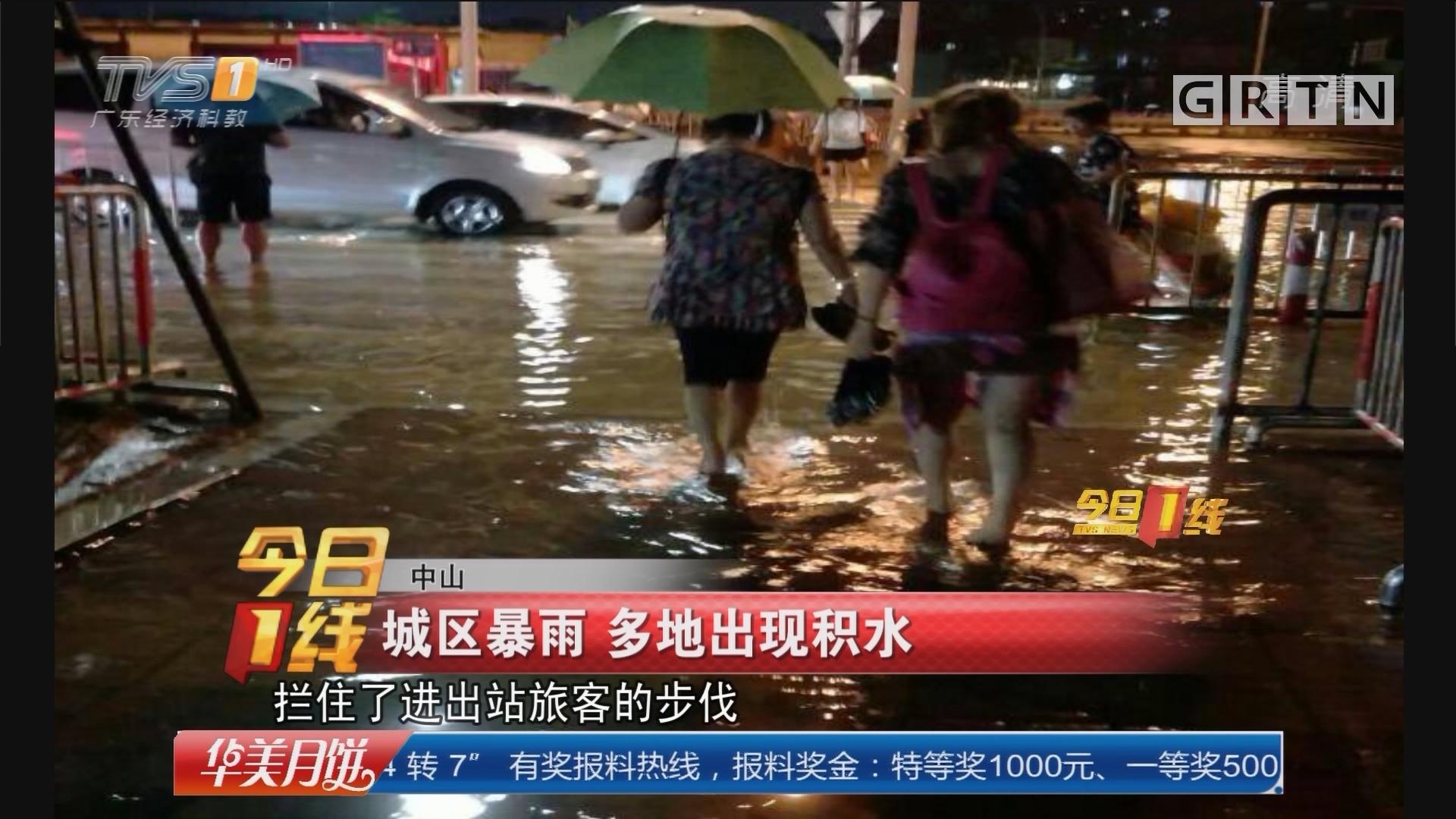 中山:城区暴雨 多地出现积水