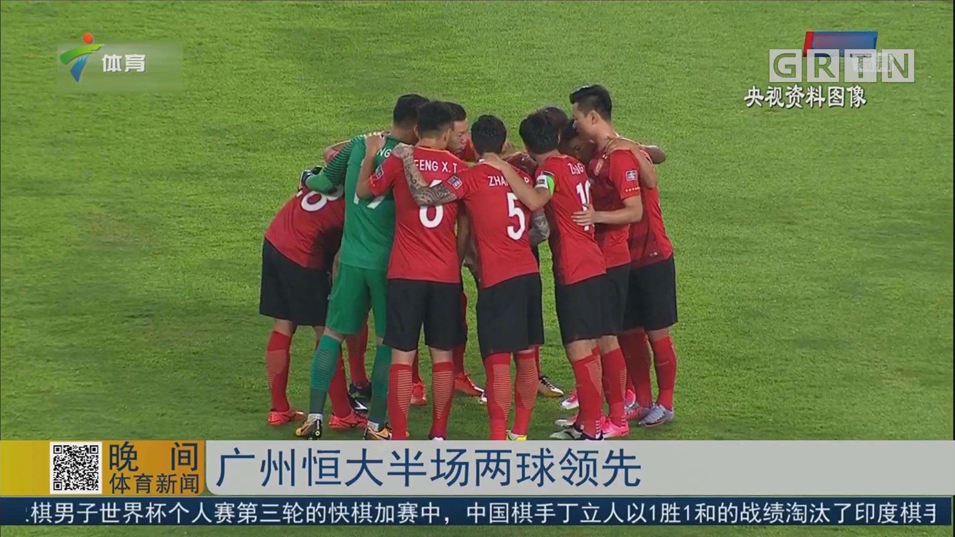 广州恒大半场两球领先
