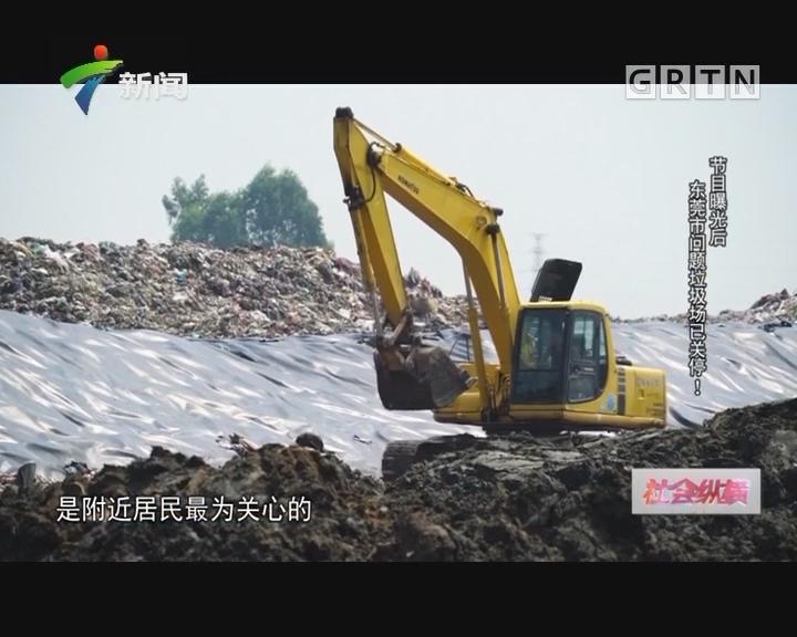 [2017-09-04]社会纵横:节目曝光后 东莞市问题垃圾场已关停!
