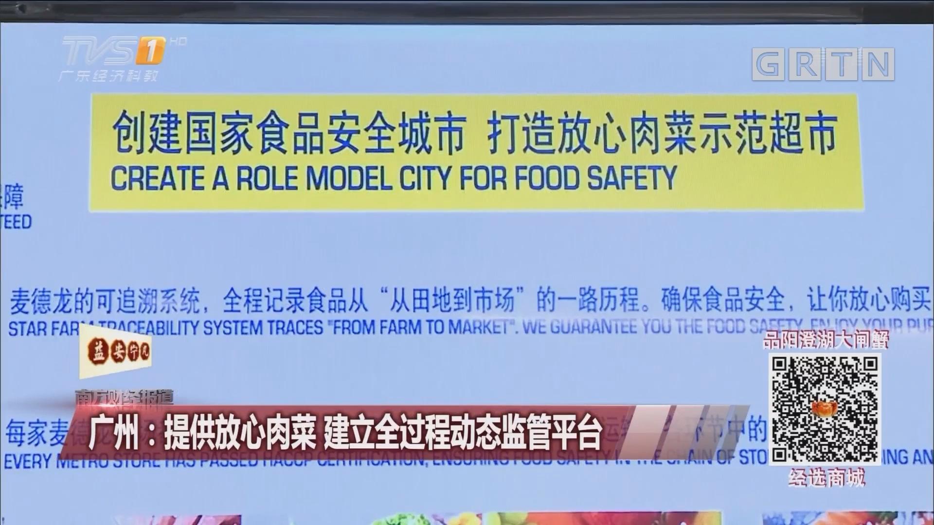 广州:提供放心肉菜 建立全过程动态监管平台