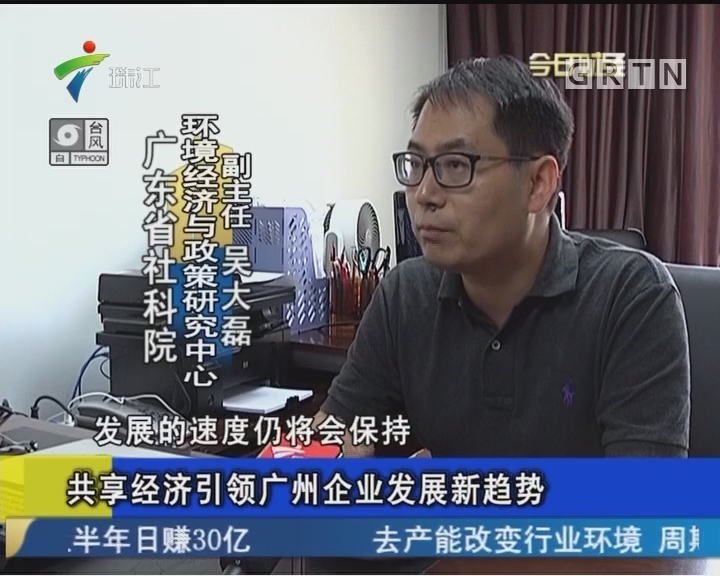 共享经济引领广州企业发展新趋势