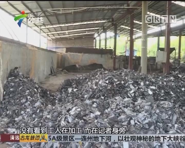 清远:非法加工点散发恶臭 环保部门进行取缔