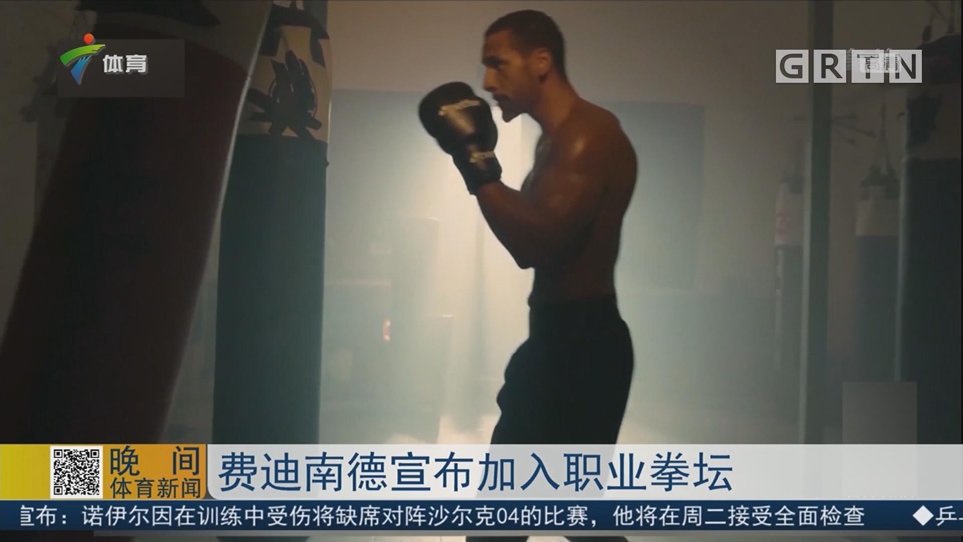 费迪南德宣布加入职业拳坛