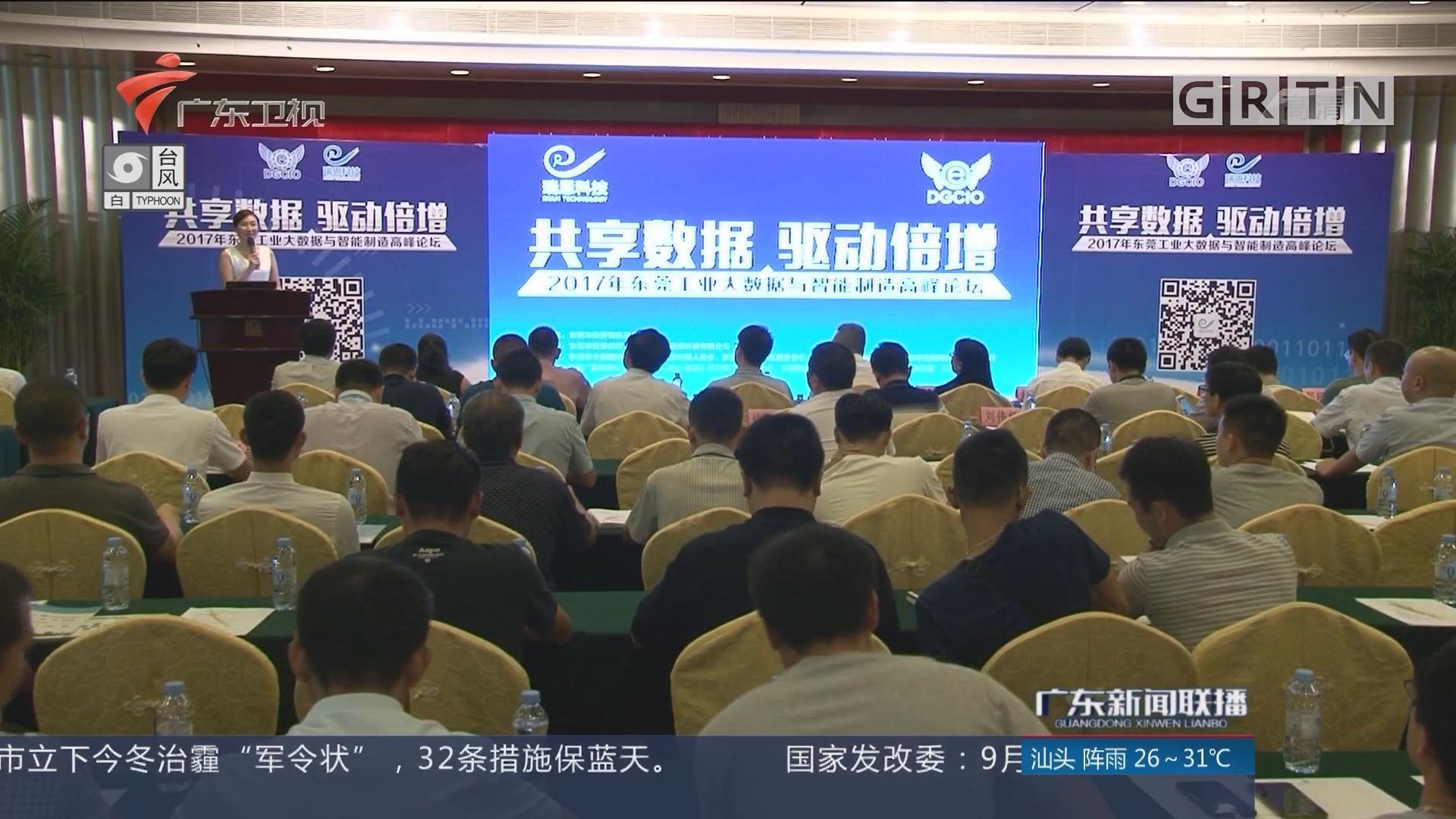 2017年工业大数据与智能制造高峰论坛在东莞举行