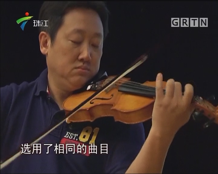 广东提琴音色鉴赏赛:只听声不看琴