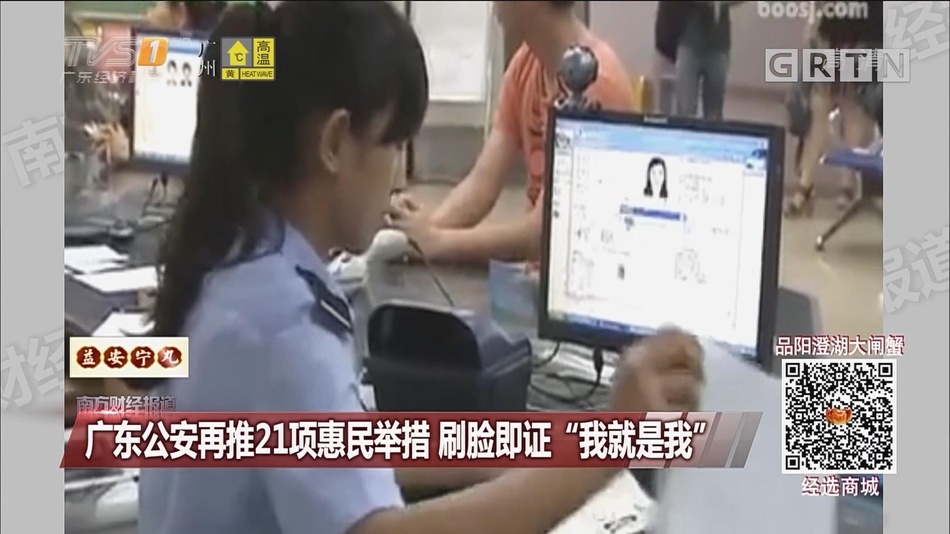 """广东公安再推21项惠民举措 刷脸即证""""我就是我"""""""