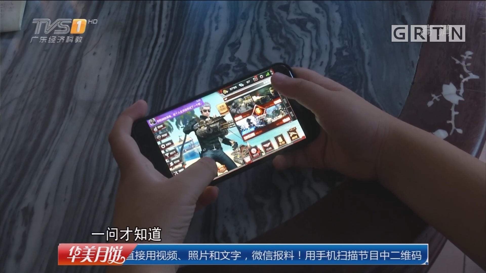 """广州海珠:""""熊孩子""""玩游戏 瞒着家长狂刷2万3!"""