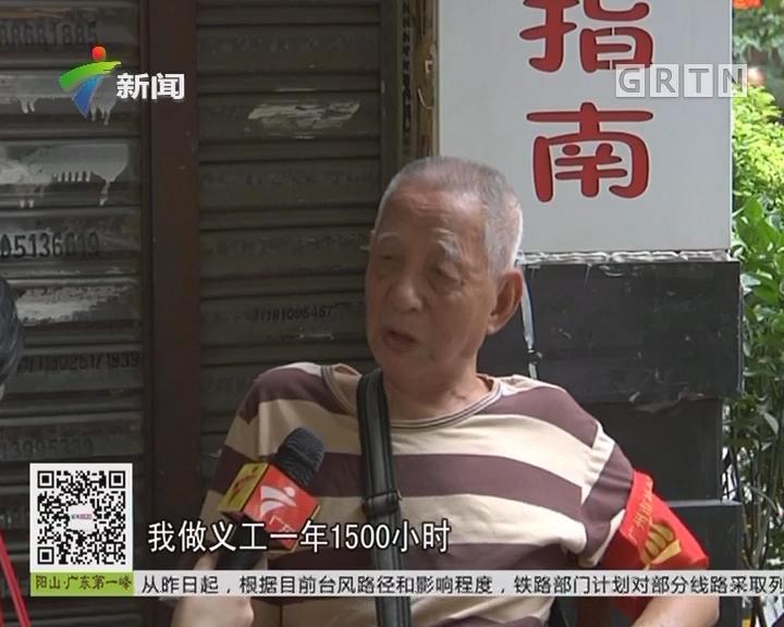 传递正能量 广州:八旬老伯 热情指路十五年