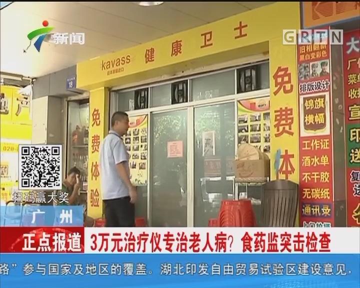 广州:3万元治疗仪专治老人病? 食药监突击检查