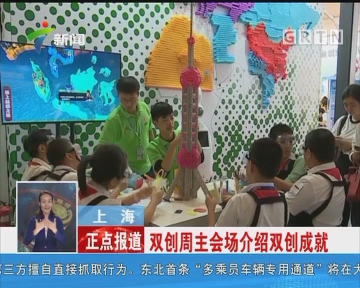 上海:双创周主会场介绍双创成就