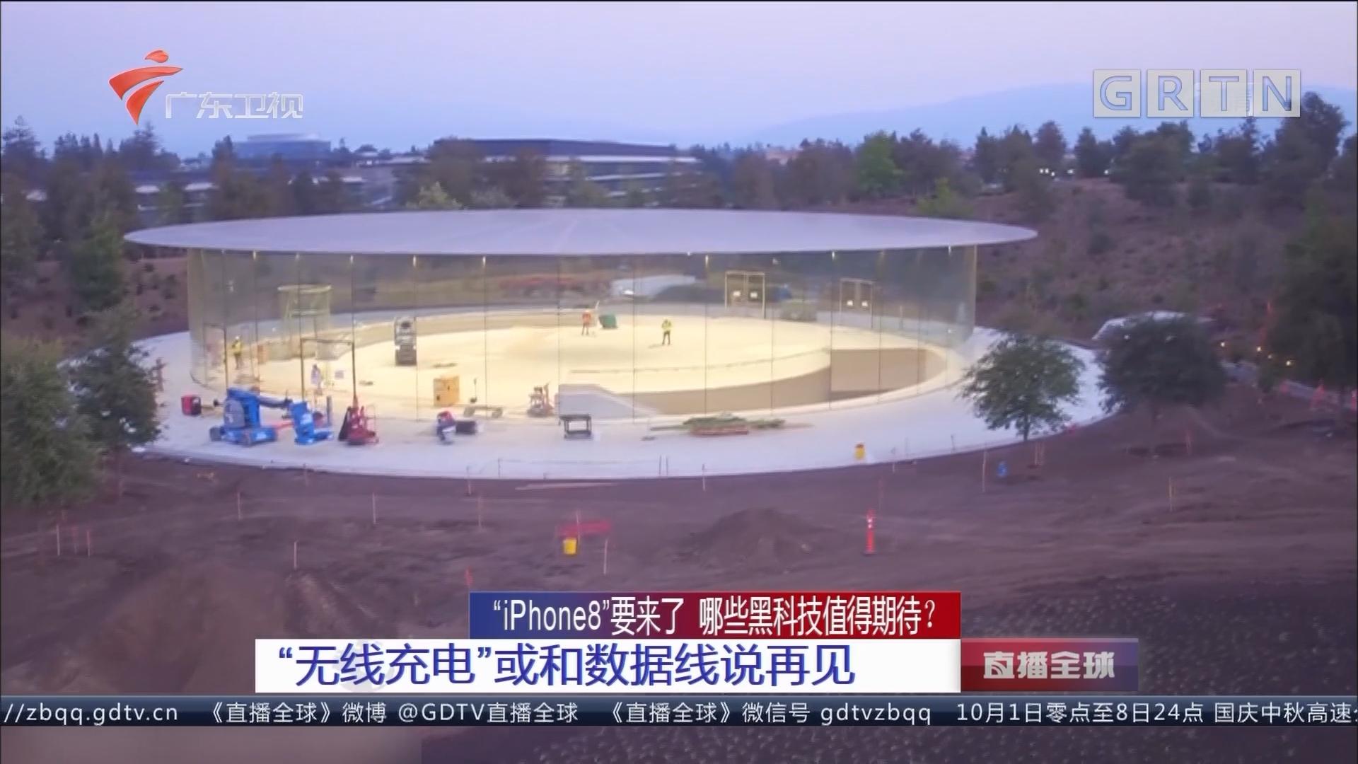 """""""iPhone8""""要来了 哪些黑科技值得期待? """"无线充电""""或和数据线说再见"""
