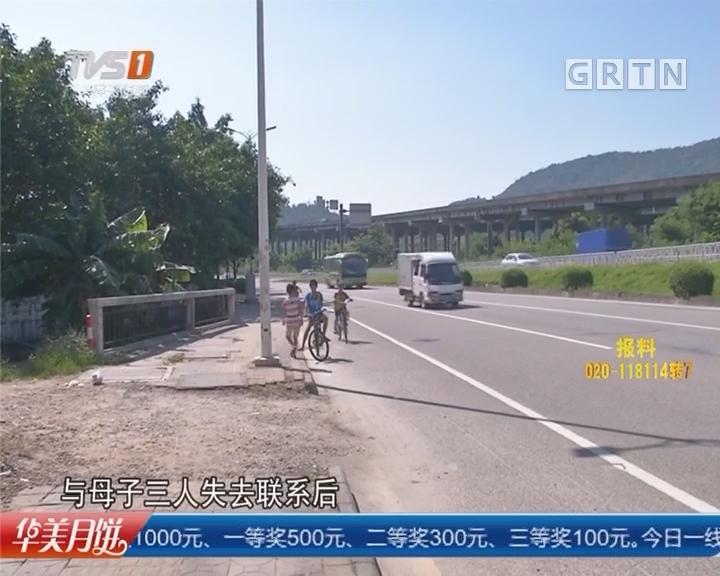 寻人征线索:惠州 母子三人走失 至今杳无音讯