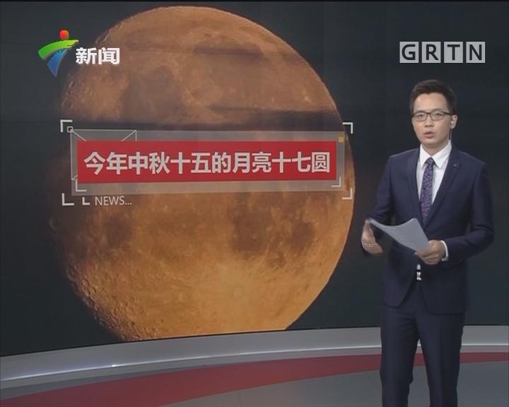 今年中秋十五的月亮十七圆