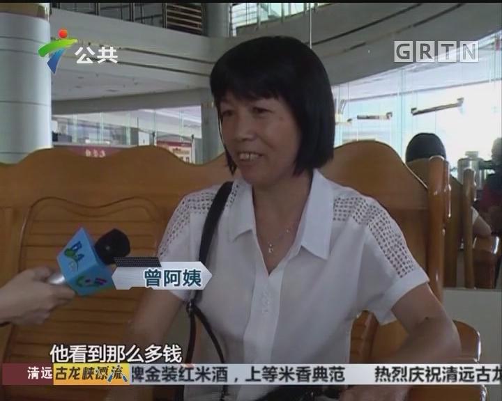 梅州:路遇现金撒一地 路人捡钱寻失主