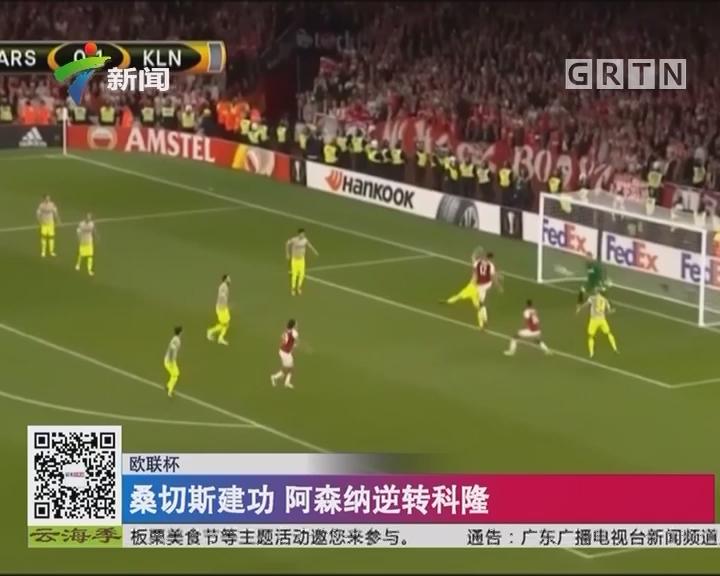 欧联杯:桑切斯建功 阿森纳逆转科隆