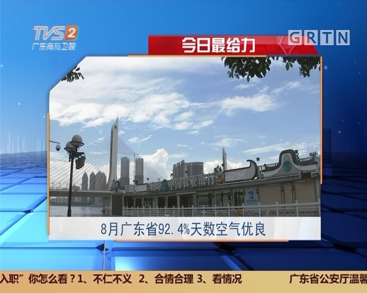 今日最给力:8月广东省92.4%天数空气优良