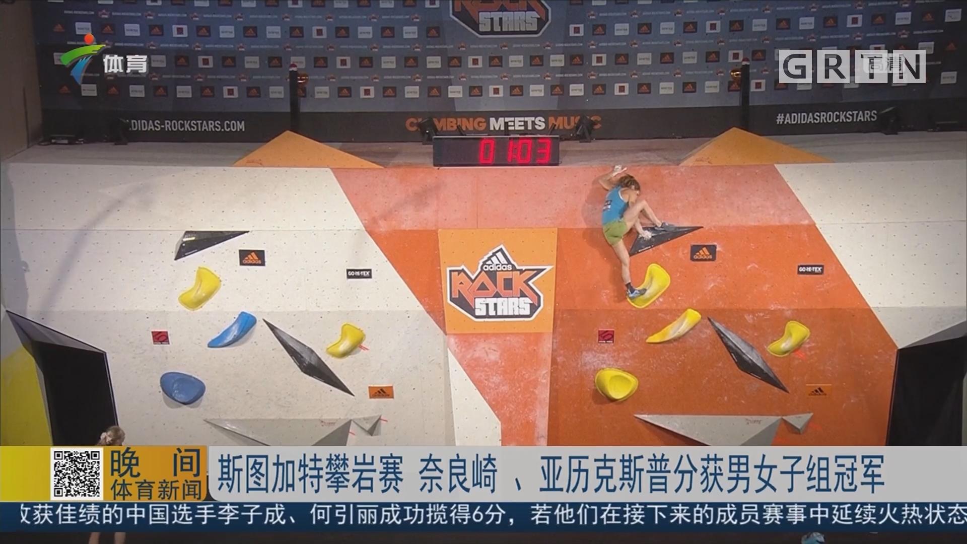 斯图加特攀岩赛 奈良崎、亚历克斯普分获男女子组冠军