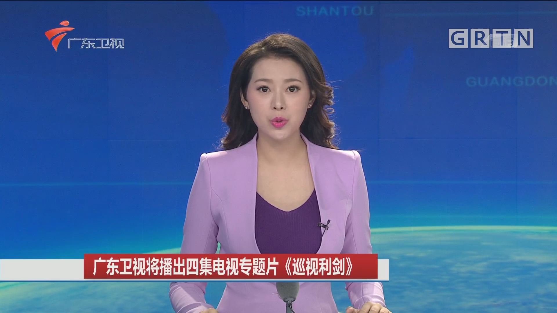 广东卫视将播出四集电视专题片《巡视利剑》