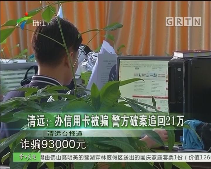 清远:办信用卡被骗 警方破案追回21万