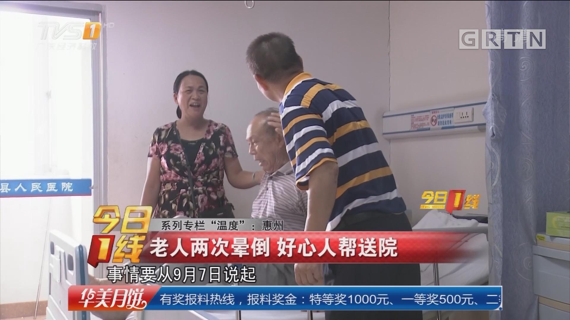 """系列专栏""""温度"""":惠州 老人两次晕倒 好心人帮送院"""